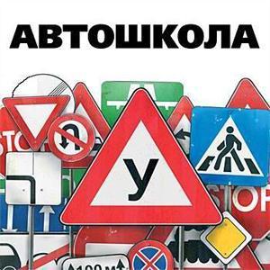 Автошколы Вереи