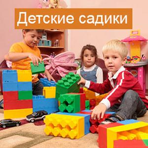 Детские сады Вереи