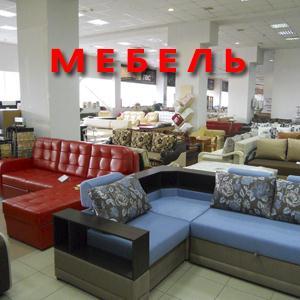 Магазины мебели Вереи