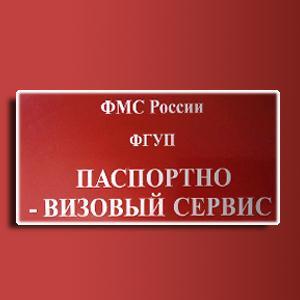 Паспортно-визовые службы Вереи