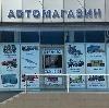 Автомагазины в Верее