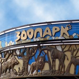 Зоопарки Вереи